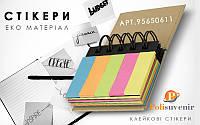 🍀З асортименту ЕКО продукції: Набір стікерів в картонній обкладинці.