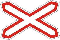Дорожный знак 1.29- 1.30 - Одно-многопутная железная дорога. Предупреждающие знаки. ДСТУ
