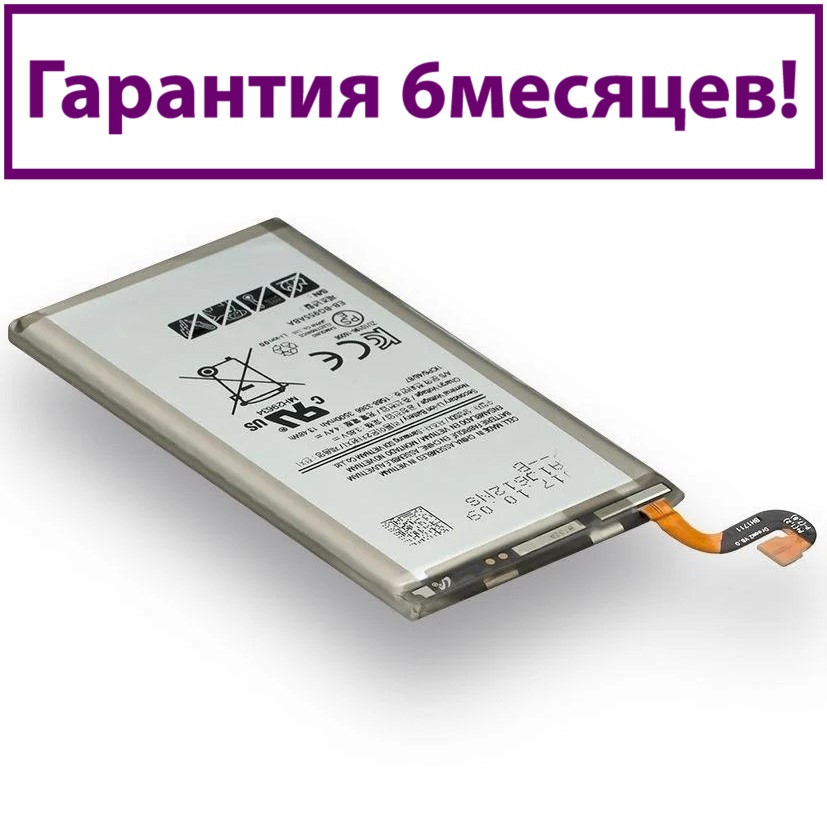 Аккумулятор для Samsung G955A Galaxy S8 Plus EB-BG955ABA (AAAA) 3500мА/ч (батарея, батарейка)