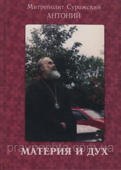 Материя и дух . Антоний митрополит Сурожский