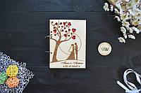 Альбом, книга для пожеланий, гостевая книга на свадьбу из дерева с именной гравировкой. Пара под деревом. А5