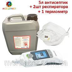 Спрей від мікробів БрудOff 5 л. + 2 респіратора + 1 термометр