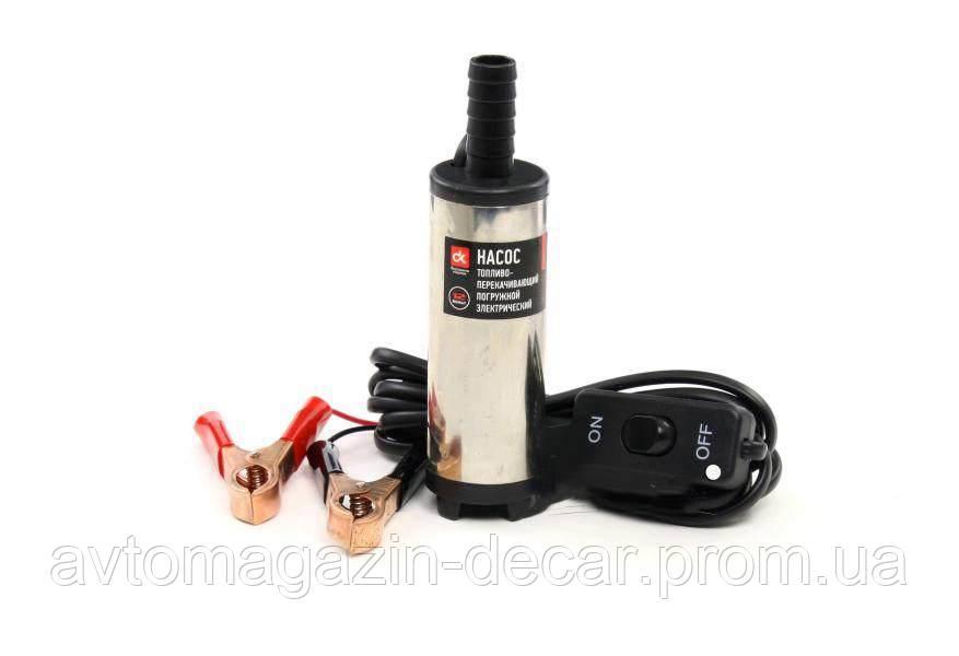 """Насос для перекачки топлива (дизель) 12V  20 л/минута метал. корпус D38  """"ДК"""" 5А41-12V   (25шт/ящ)"""