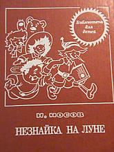 Носов Н. Незнайко на Місяці. Серія: Бібліотека для дітей. Малюнки Р. Валька. М. Надра 1993р.