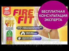 Фаер фит Fire fit Капли для похудения, официальный сайт