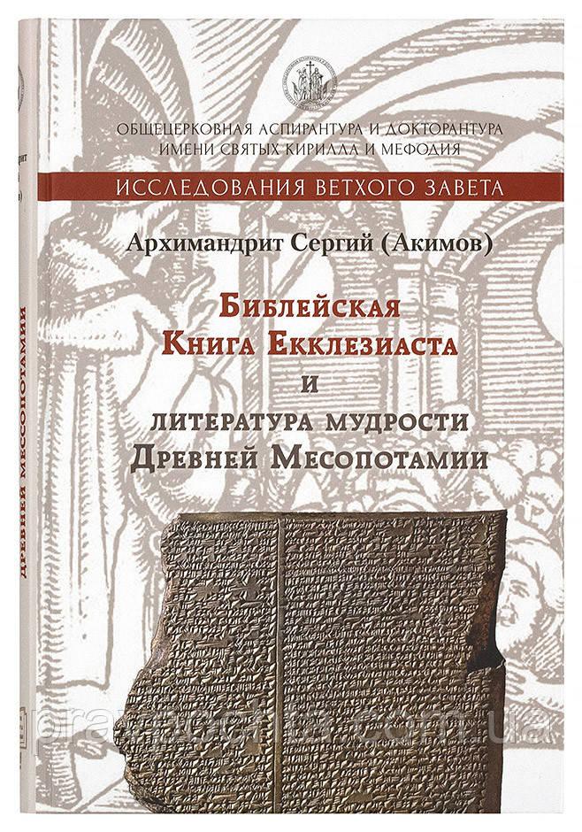 Библейская Книга Екклезиаста и литература мудрости Древней Месопотамии. Архимандрит Сергий (Акимов)