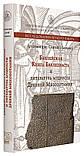 Библейская Книга Екклезиаста и литература мудрости Древней Месопотамии. Архимандрит Сергий (Акимов), фото 2