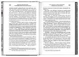 Библейская Книга Екклезиаста и литература мудрости Древней Месопотамии. Архимандрит Сергий (Акимов), фото 4