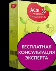 АСЖ 35 активатор сжигания жира порошок 100 гр, официальный сайт