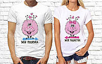 Парні футболки з принтом. Футболки з написами