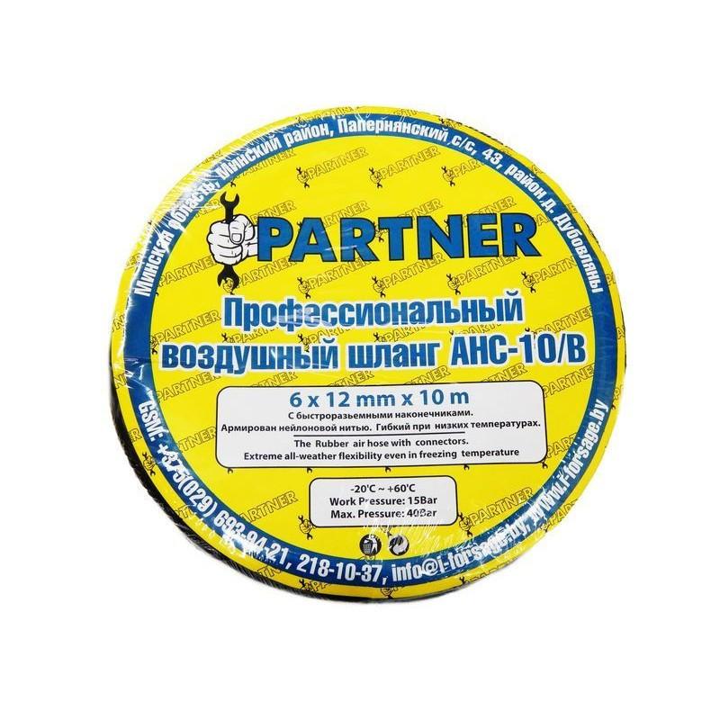 Шланг резиновый воздушный армированный с фитингами 8*15мм*10м