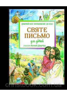 Святе Письмо для дітей