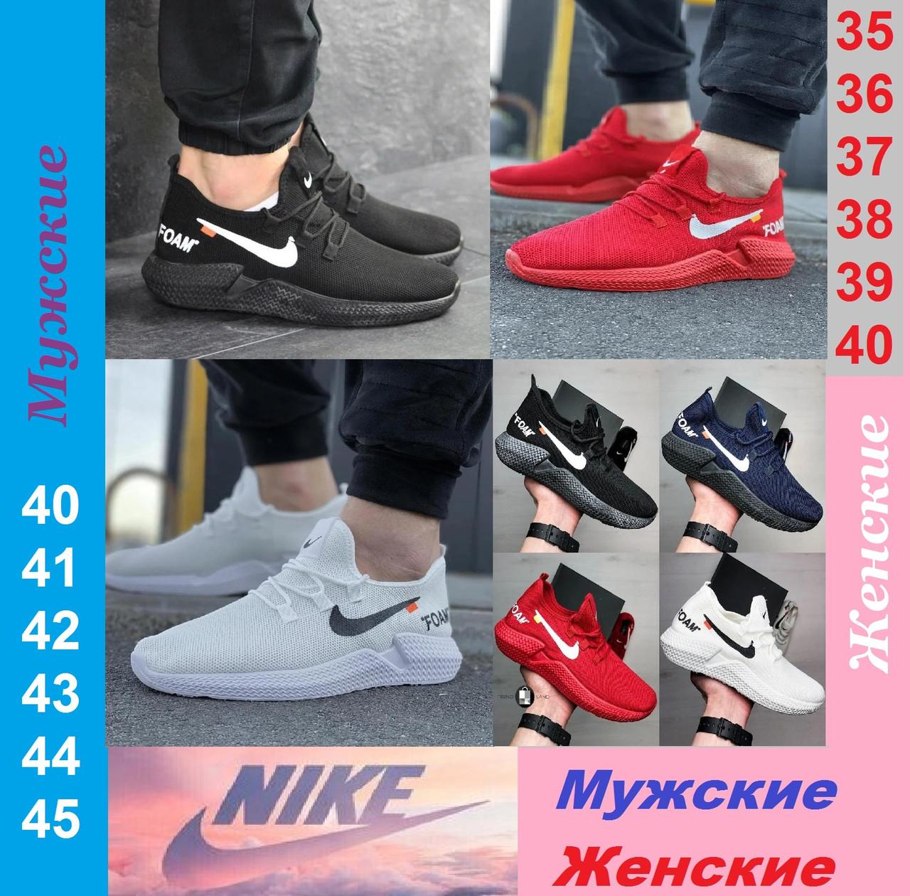 Кроссовки Найк Nike Foam.
