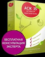 АСЖ 35 активатор сжигания жира порошок 100 гр