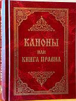 Каноны или Книга Правил, святых Апостолов, святых соборов, вселенских и поместных, и святых Отцов