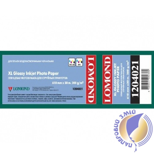 Бумага Lomond для струйных принтеров, глянцевая, 200 г/м2, 610 мм х 30 метров