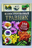 """Книга: Вольфганг Гензель, """"Иллюстрированный травник"""", справочное издание"""