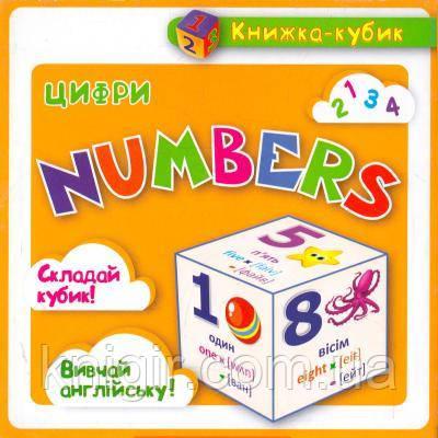 Цифри Складай кубик Вивчай англійську 15*15 см