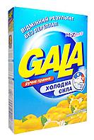 Стиральный порошок GALA Лимон ручной, 400 г