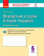Всесвітня історія, Історія України 6 кл Зошит для оцінювання результів навчання
