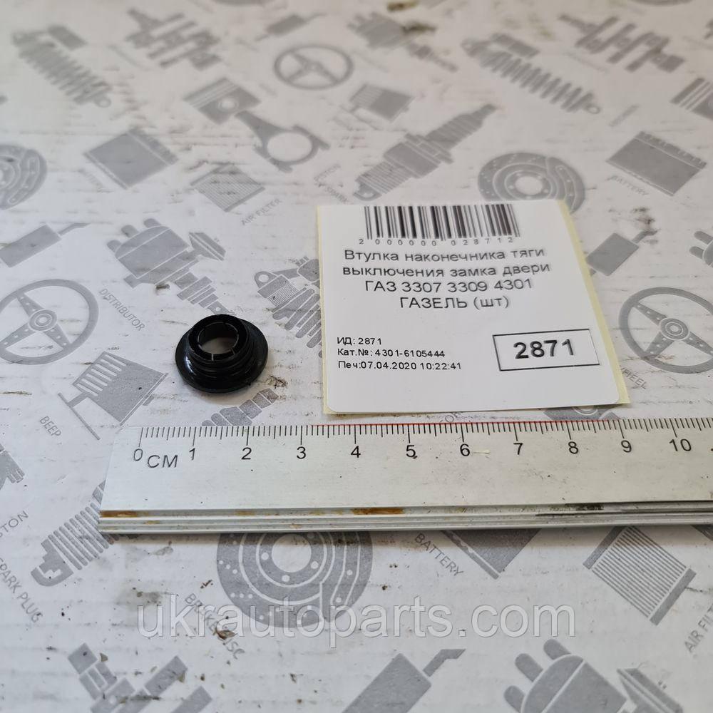 Втулка наконечника тяги выключения замка двери ГАЗ 3307 3309 4301 ГАЗЕЛЬ (4301-6105444)