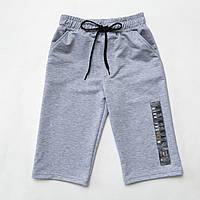 Бриджи шорты для мальчика р.128,134,140 трикотажные SmileTime Original, светло-серый