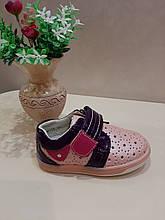 Кроссовки детские для девочки р.21-25 ТМ Шалунишка