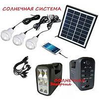 Портативная солнечная станция GD Lite GD-8017 Солнечная система, фото 1