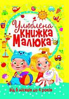 Улюблена книжка малюка (тв) Від 6 міс до 4 років