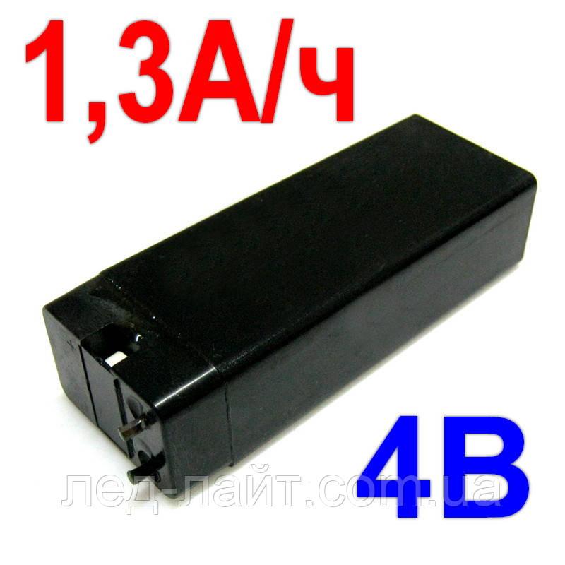 Аккумулятор 4V 1.3Ah (свинцово-кислотный)