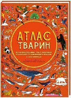 Атлас тварин (вел тв) Збірка видов подій героїчн подорож та дивовижн вчинків