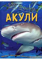 100 фактів про акул (тв.)