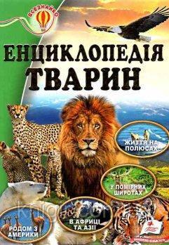 Енциклопедія тварин (тв)