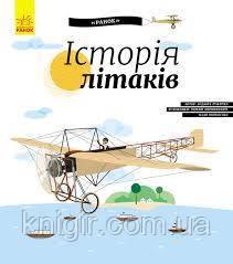 Історія літаків