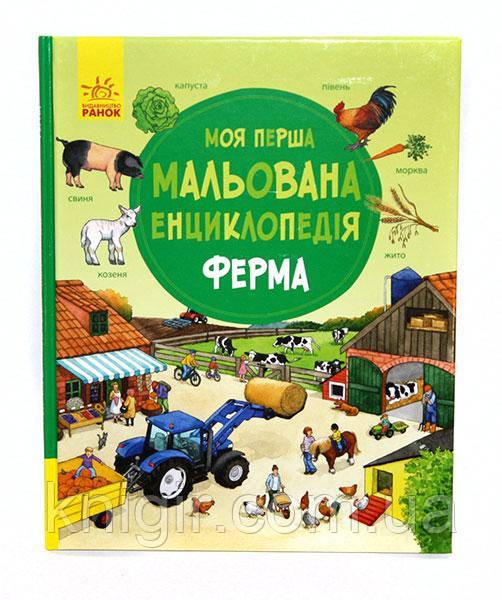 Ферма  Моя перша мальована енциклопедія тв.