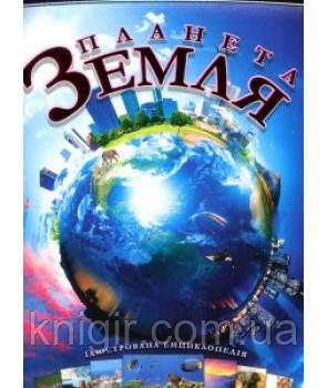 Планета Земля (тв) Ілюстрована енциклопедія