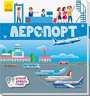 Аеропорт Ищи Смотри Играй