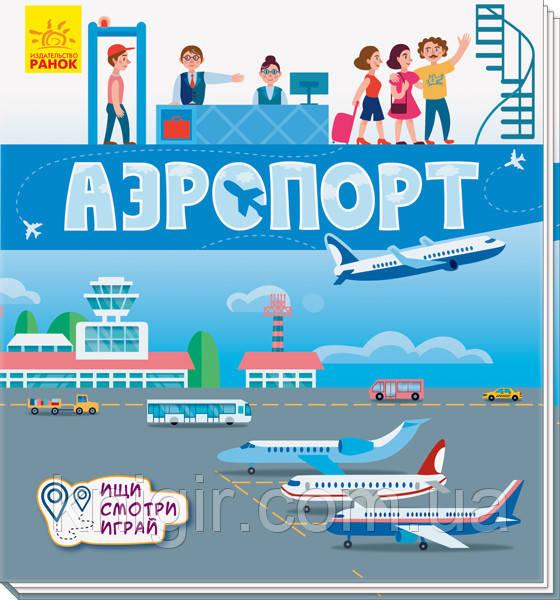 Аэропорт Ищи Смотри Играй
