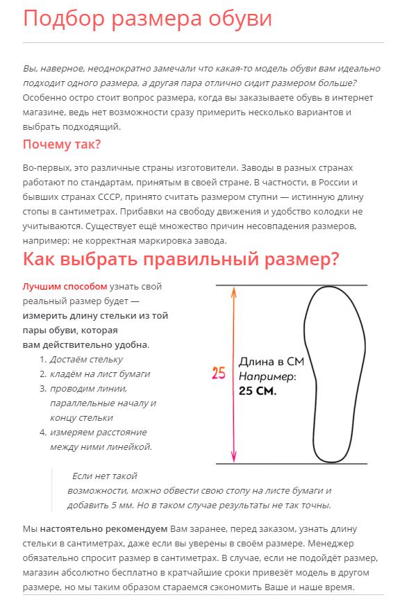 инструкция для подбора размера кроссивок в сантиметрах