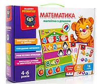 Математика магнітна з дошкою (укр), Vladi Toys (VT5412-02)