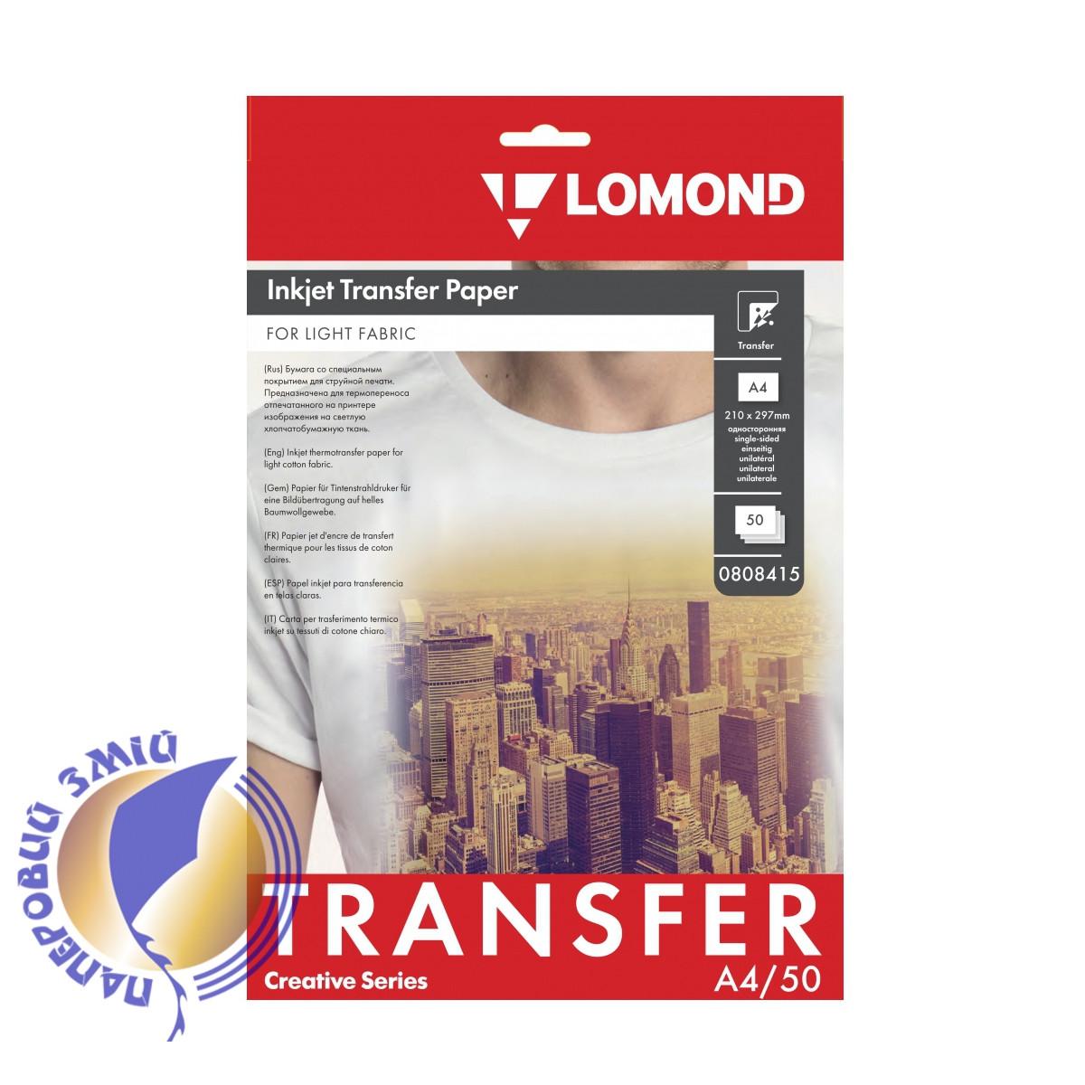 Термотрансферная бумага LOMOND для светлых тканей, A4, 140 г/м2, 50 листов