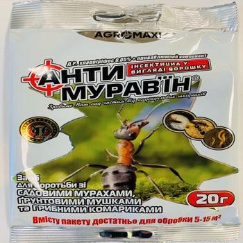 Инсектицид Антимуравьин, 20г — средство от муравьев