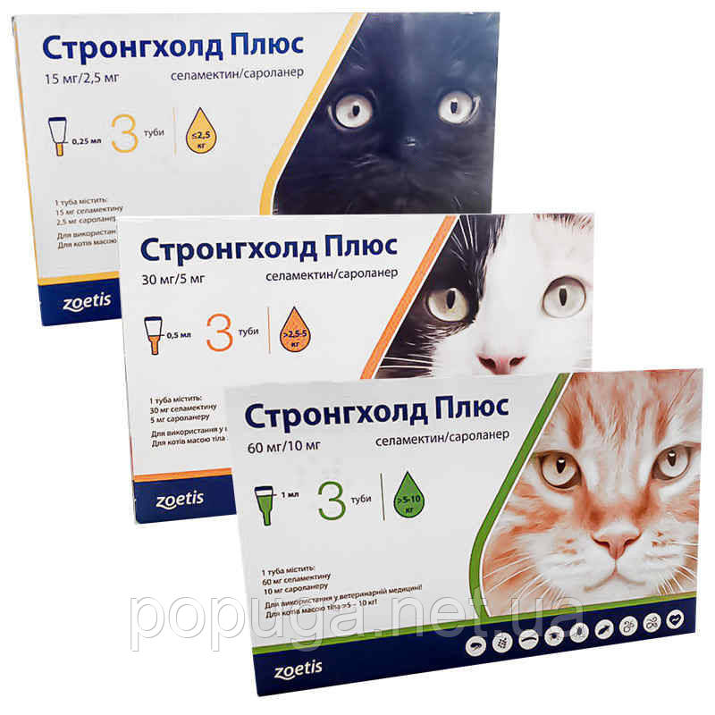 Zoetis Stronghold PLUS капли от внутренних и внешних паразитов для кошек, 2,5 -5 кг