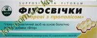 Свечи Фиторовые с прополисом 10 шт.