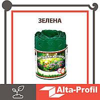 Стрічка бордюрна Альта-Профіль з перфорацією 0,65х150х9000 мм зелений