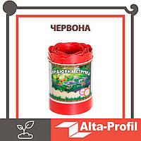 Садовый бордюр Альта-Профиль с перфорацией 0,65х150х9000 мм красный