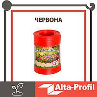 Бордюрная лента садовая Альта-Профиль  0,65х150х9000 мм красный