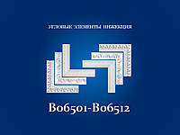B06509 Угол для потолочного плинтуса диагональю 65мм , рельефный, полистирол инжекция