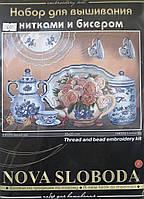 """Набор для вышивки бисером и нитками """"Летний чай"""""""