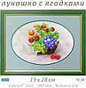 """""""Лукошко с ягодками» вышивка бисером. Натюрморт"""